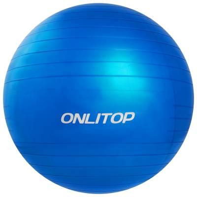 Мяч гимнастический d=65 см, 900 г, плотный, антивзрыв, цвет голубой ONLITOP
