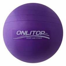 Мяч гимнастический d=85 см, 1400 гр, плотный, антивзрыв, цвет фиолетовый ONLITOP