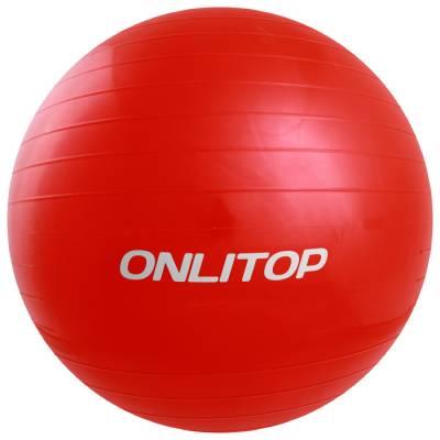 Мяч гимнастический d=65 см, 850 г ONLITOP