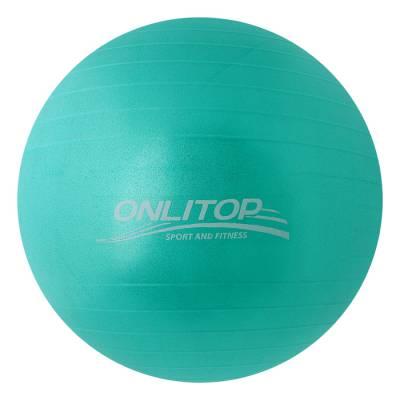 Мяч гимнастический d=65 см, 900 г, плотный, антивзрыв, цвет зелёный ONLITOP