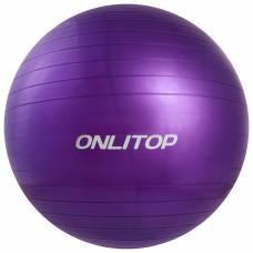 Мяч гимнастический d=55 см, 650 г ONLITOP