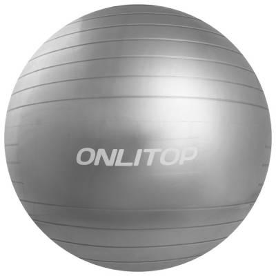 Мяч гимнастический d=65 см, 900 г, плотный, антивзрыв ONLITOP