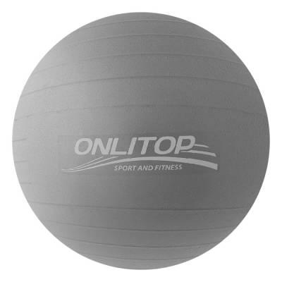 Мяч гимнастический d=75 см, 1000 г, плотный, антивзрыв, цвет серый ONLITOP