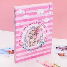 Книга малыша для девочки