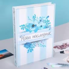 Книга малыша для мальчика