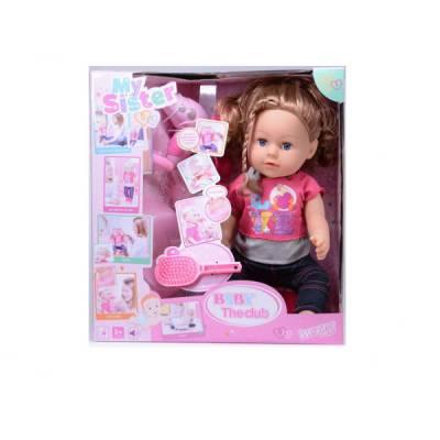 Интерактивная кукла My Sister с аксессуарами (пьет, писает), 43 см