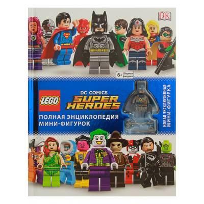 LEGO DC Comics. Полная энциклопедия мини-фигурок (+ эксклюзивная мини-фигурка) Эксмо