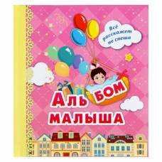 Альбом первого года жизни малыша «Я родилась!» Учитель