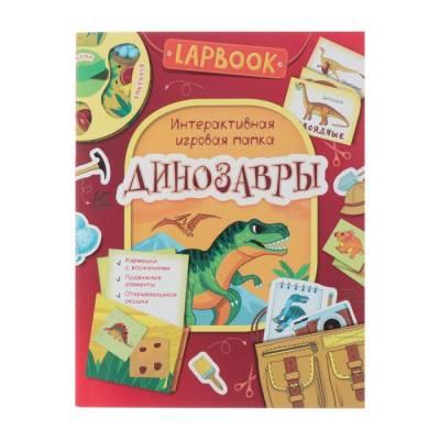 Активити. Lapbook. Динозавры. Интерактивная игровая папка. Автор: Котятова Н. И. Росмэн