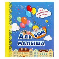 Альбом первого года жизни малыша «Я родился!» Учитель
