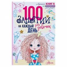 100 занятий для девочек на каждый день. Бейли Э. БАСТ
