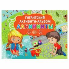Гиганский активити-альбом «Лабиринты». Дмитриева В. Г. БАСТ