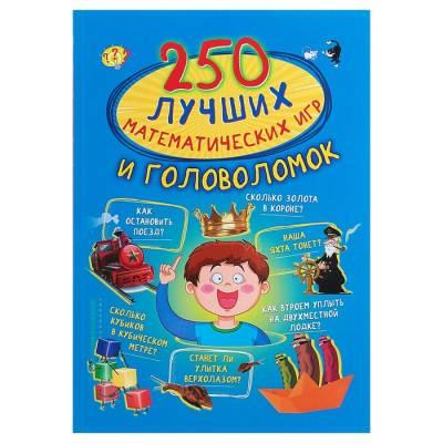 250 лучших математических игр и головоломок. Каленковец Н. С. БАСТ