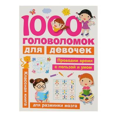 1000 головоломок для девочек. Дмитриева В. Г. БАСТ