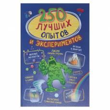 250 лучших опытов и экспериментов. Вайткене Л. Д., Аниашвили К. С. БАСТ