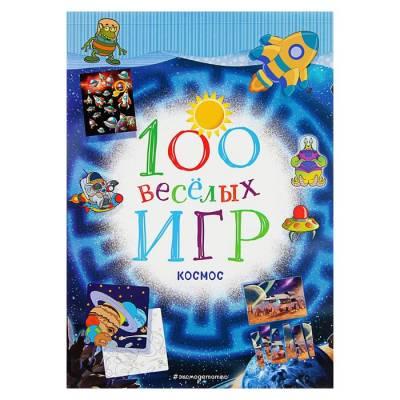 100 весёлых игр. Космос Эксмо