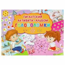 Гиганский активити-альбом. Головоломки. Дмитриева В. Г. БАСТ