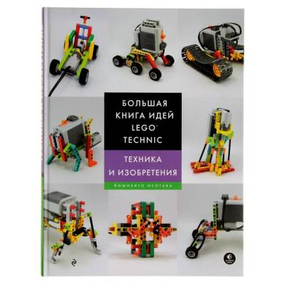 Большая книга идей LEGO Technic. Техника и изобретения Эксмо