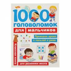 1000 головоломок для мальчиков. Дмитриева В. Г. БАСТ