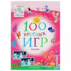 100 весёлых игр. Сказки Эксмо