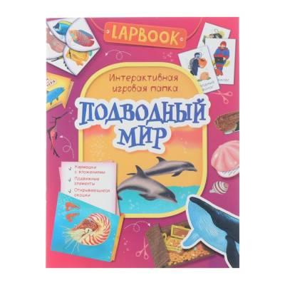 Активити. Lapbook. Подводный мир. Интерактивная игровая папка. Автор: Котятова Н. И. Росмэн