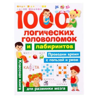 1000 логических головоломок и лабиринтов. Дмитриева В. Г. БАСТ