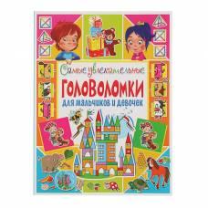 Самые увлекательные головоломки для мальчиков и девочек. Скиба Т. В. Владис