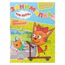 Занималка для малышей «Три Кота» Sima-Land