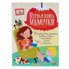 Первая книга мамочки. Развивающие задания, весёлые игры, потешки, стихи и песенки Crystal Book
