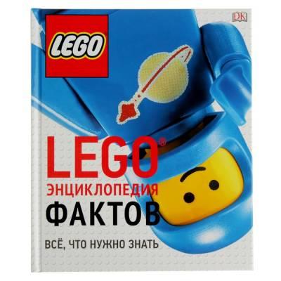 LEGO. Энциклопедия фактов Эксмо