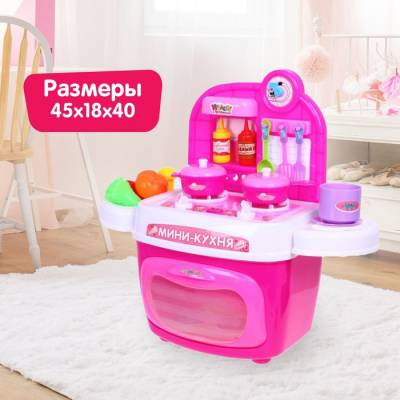 Игровой модуль «Мини-кухня «, 24 предмета, световые и звуковые эффекты, высота 40,5 см, БОНУС - фартук Sima-Land