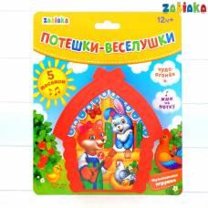 Музыкальная игрушка «Потешки-веселушки», световые эффекты Забияка
