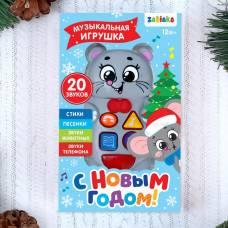 Музыкальная развивающая игрушка «Мышонок», новогодний Забияка