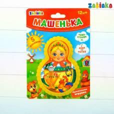 Музыкальная игрушка «Машенька», световые эффекты Забияка