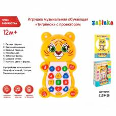 Игрушка музыкальная обучающая «Тигрёнок» с проектором, работает от батареек Забияка