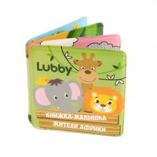 Игрушка «Книжка для купания» Lubby