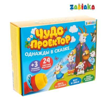 ZABIAKA Игровой набор с проектором