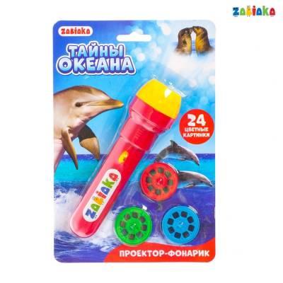 ZABIAKA Проектор-фонарик