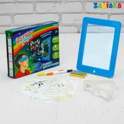 3D-доска для рисования «Волшебные рисунки», световые эффекты, цвет голубой Забияка