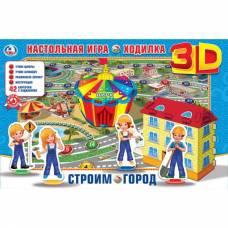 Настольная 3D-игра