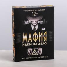 «МАФИЯ Идём на дело» ролевая игра ЛАС ИГРАС