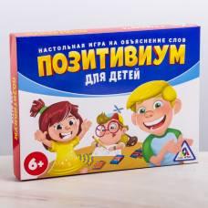 Настольная игра «Позитивиум для детей», на объяснение слов ЛАС ИГРАС