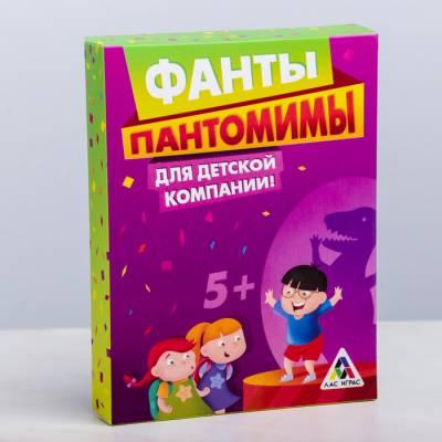 Настольная игра «Пантомимы для детской компании!», фанты ЛАС ИГРАС