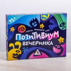 Настольная игра «Позитивиум Вечеринка», на объяснение слов ЛАС ИГРАС