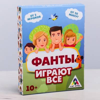 Настольная игра «Играют все», фанты ЛАС ИГРАС