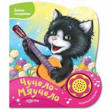 Книжка детская Чучело-мяучело (Цветик-семицветик) Азбукварик