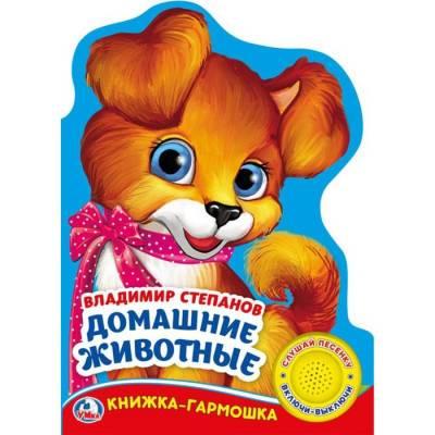 Книга-гармошка «В. Степанов. Домашние животные», 1 кнопка, 3 песенки Умка