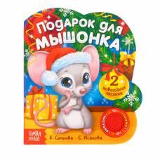 Картонная книга с музыкальным чипом «Подарок для мышонка», 10 страниц Буква-Ленд