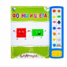 Книга для детей обучающая