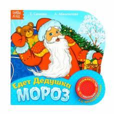 Картонная книга с муз. чипом «Едет Дедушка Мороз», 10 страниц Буква-Ленд